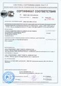 Сертификат качества на пулестойкие стекла класса защиты 2